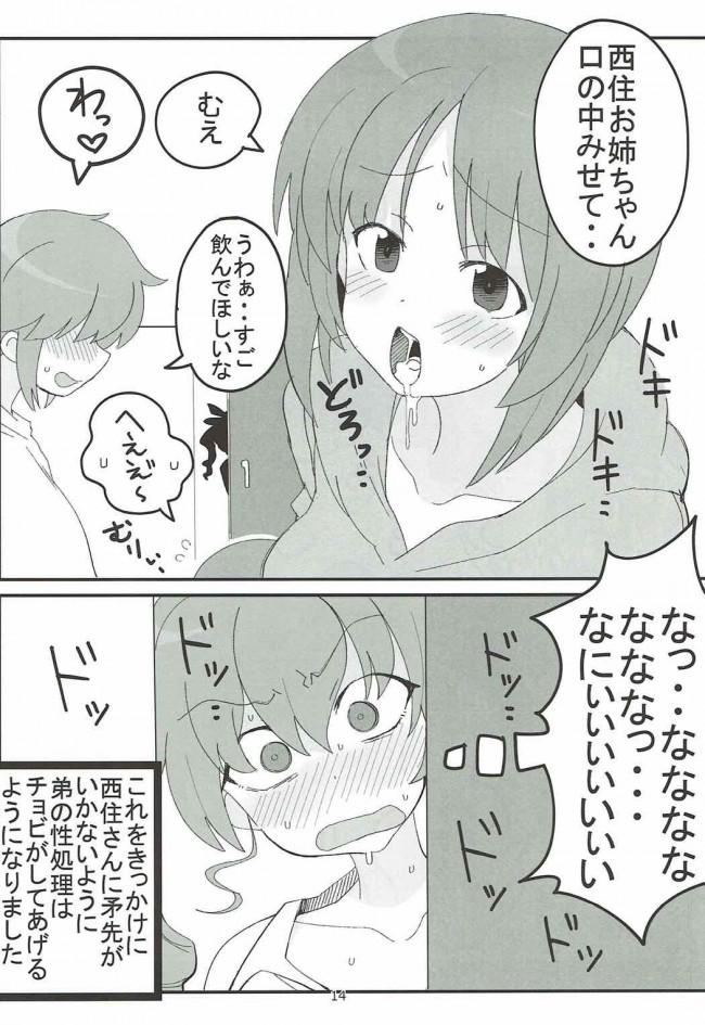 【ガルパン エロ漫画・エロ同人】やさしいふたり (13)