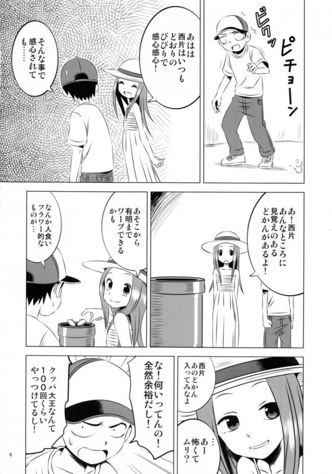 【エロ同人誌 からかい上手の高木さん】今日も西片君は高木さんに見透かされてる4【かこひめのうつわ エロ漫画】 (6)