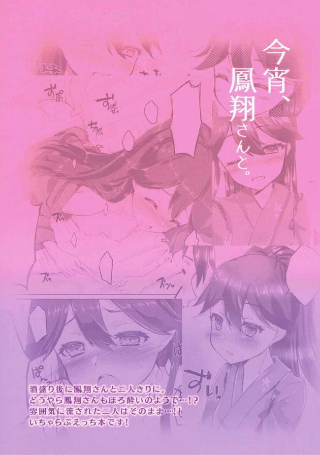 【艦これ エロ漫画・エロ同人】今宵、鳳翔さんと。 (12)