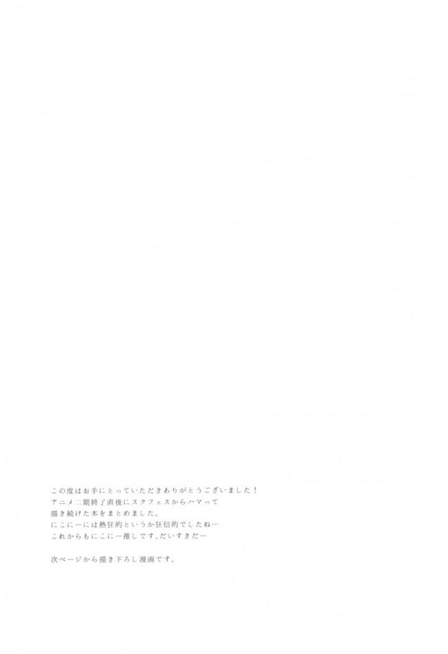 【ラブライブ! エロ漫画・エロ同人】Love Nico Live! らぶにこ総集編 (77)