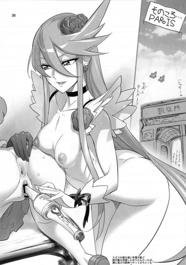 【エロ同人誌 プリアラ】PRETTYUNKNOWN'S BATTLEGROUNDS【Digital Accel Works エロ漫画】 (34)