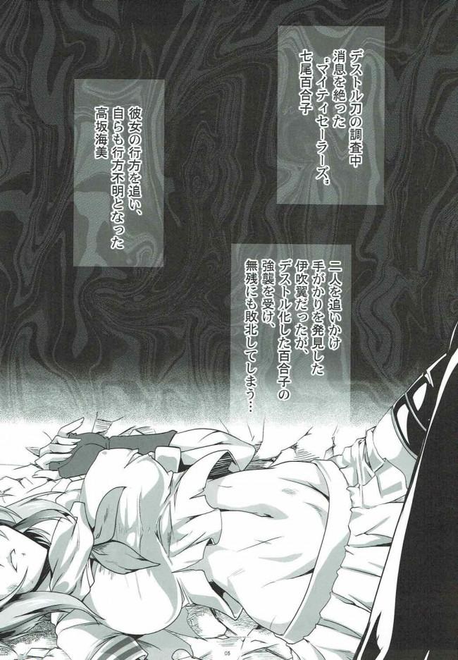 【グリマス エロ漫画・エロ同人】翼堕ツ (3)