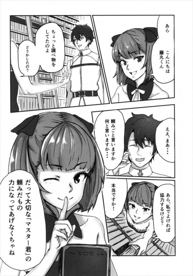 【エロ同人誌 FGO】エレナさんと付き合いたい!!【ハードコア座薬装填 エロ漫画】 (4)
