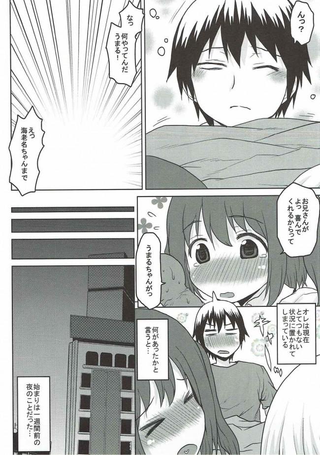 【エロ同人誌 干物妹!うまるちゃん】想詰めBOX 40【想詰め エロ漫画】 (4)