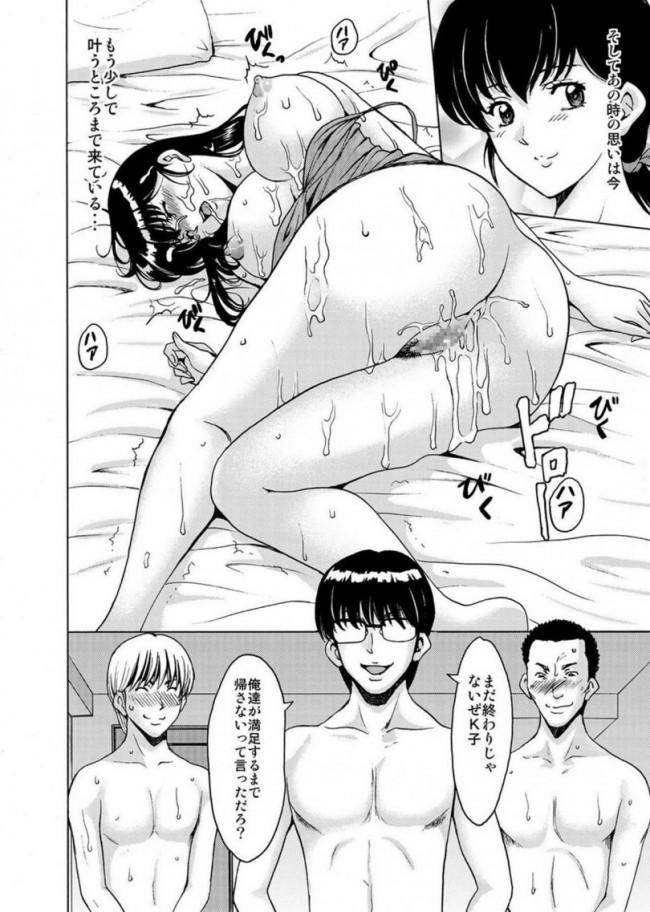 【めぞん一刻 エロ漫画・エロ同人】人妻管理人響子 5 完堕ち編 (6)