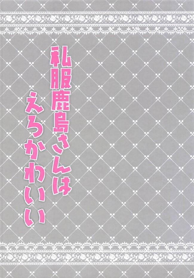 【エロ同人誌 艦これ】私服鹿島さんはえろかわいい【ショコラテ エロ漫画】 (2)