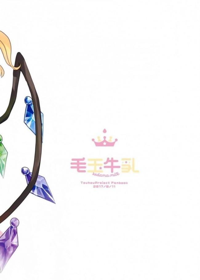 【東方 エロ漫画・エロ同人】FLANEX (16)