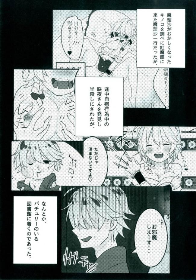【東方 エロ漫画・エロ同人】えっちな幻想郷~パチュリーとえっちな魔法編~ (4)