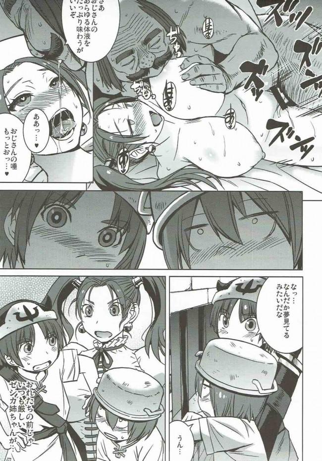 【ドラクエ エロ漫画・エロ同人】私、占い師のおじさんと催眠交尾しちゃいます (18)