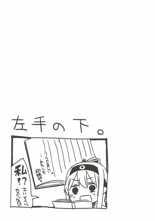 【艦これ エロ漫画・エロ同人】ポニテ (33)