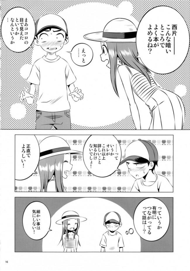 【エロ同人誌 からかい上手の高木さん】今日も西片君は高木さんに見透かされてる4【かこひめのうつわ エロ漫画】 (16)