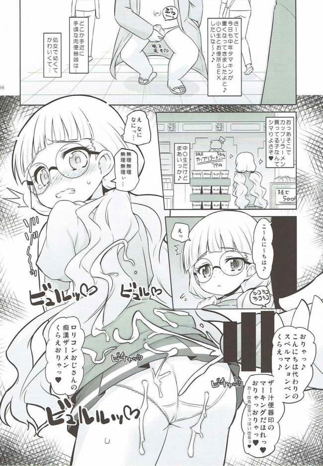 【プリパラ エロ漫画・エロ同人】絶対的催眠 (5)
