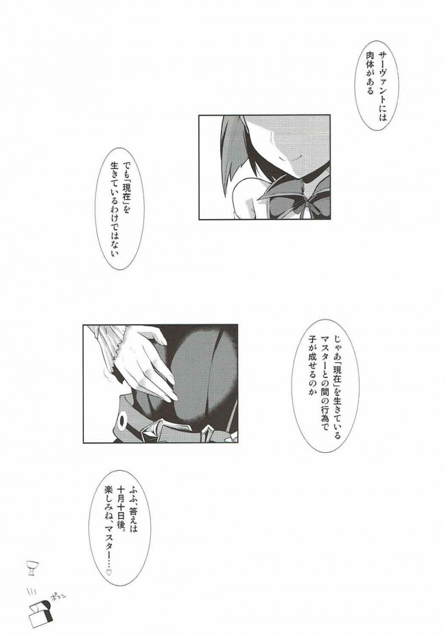 【FGO エロ漫画・エロ同人】マハトマ実験室 (19)