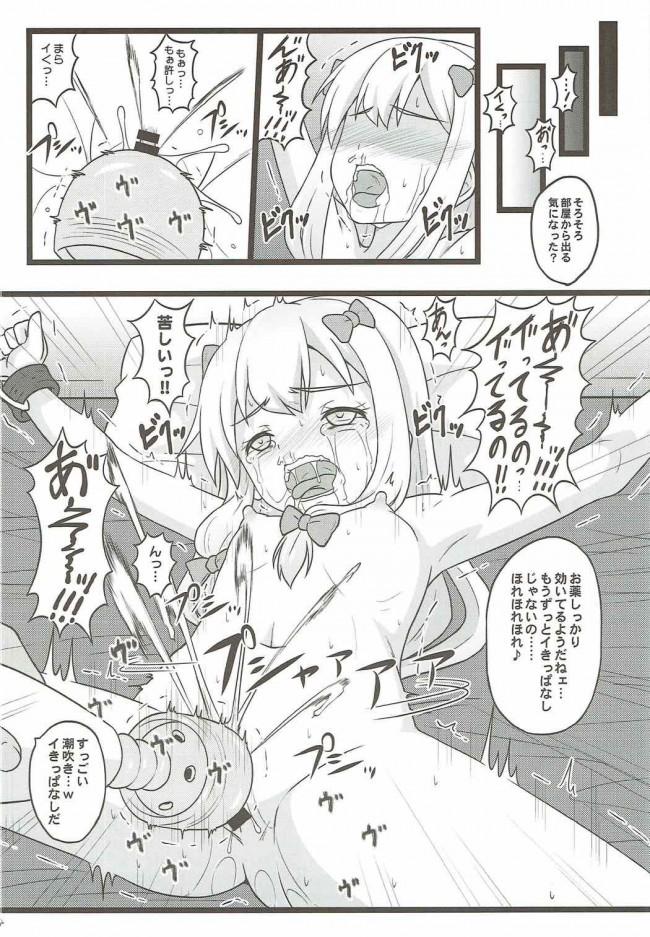 【エロマンガ先生 エロ同人誌・エロ漫画】ヒキコモリ支援がやってくる!! (13)