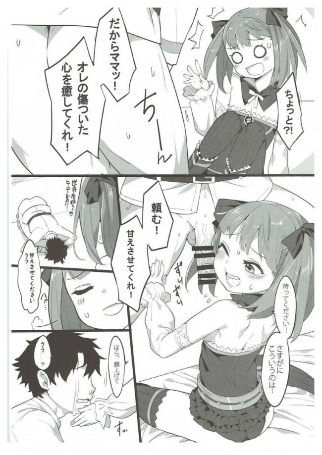 【FGO エロ漫画・エロ同人】エレナママに甘えるだけの本。 (3)