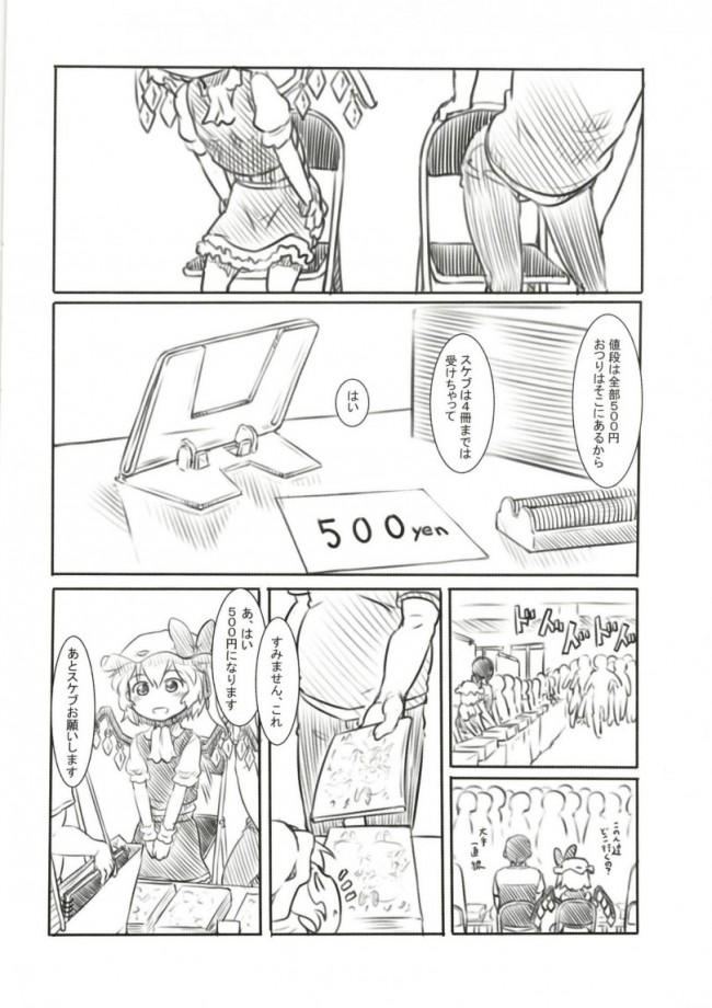 【エロ同人誌 東方】例大祭オフパコ【黒魔法研究所 エロ漫画】 (5)