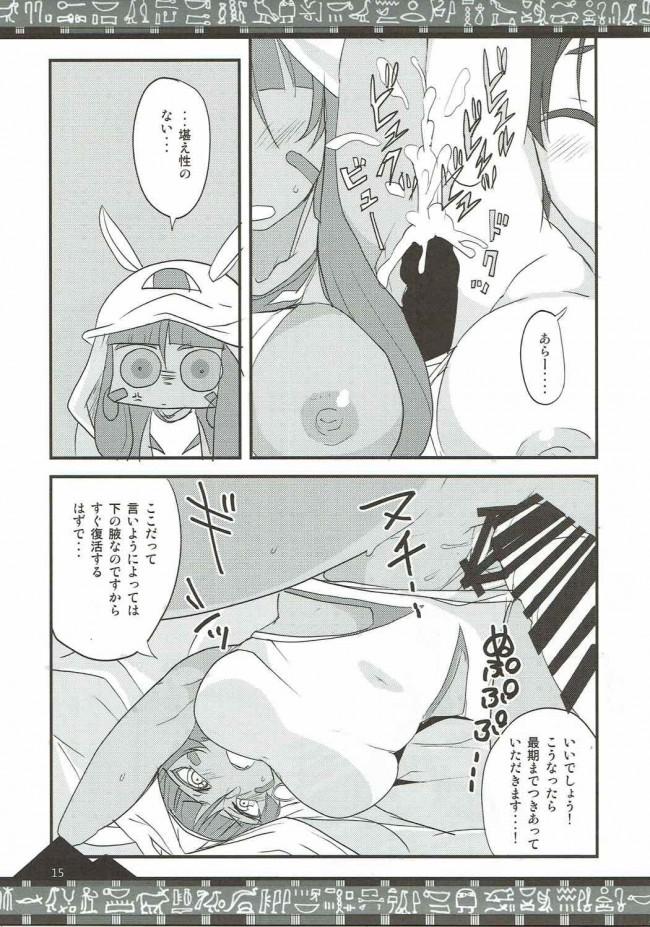【FGO エロ漫画・エロ同人】カルデアの風紀が乱れる! (13)