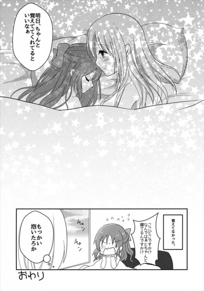 【エロ同人誌 モバマス】酔ってなんてないですよ?【たぬチョコ エロ漫画】 (19)
