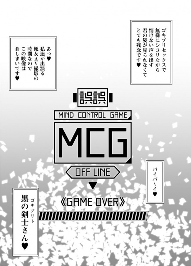 【SAO エロ漫画・エロ同人】マインドコントロールガール 10 (19)