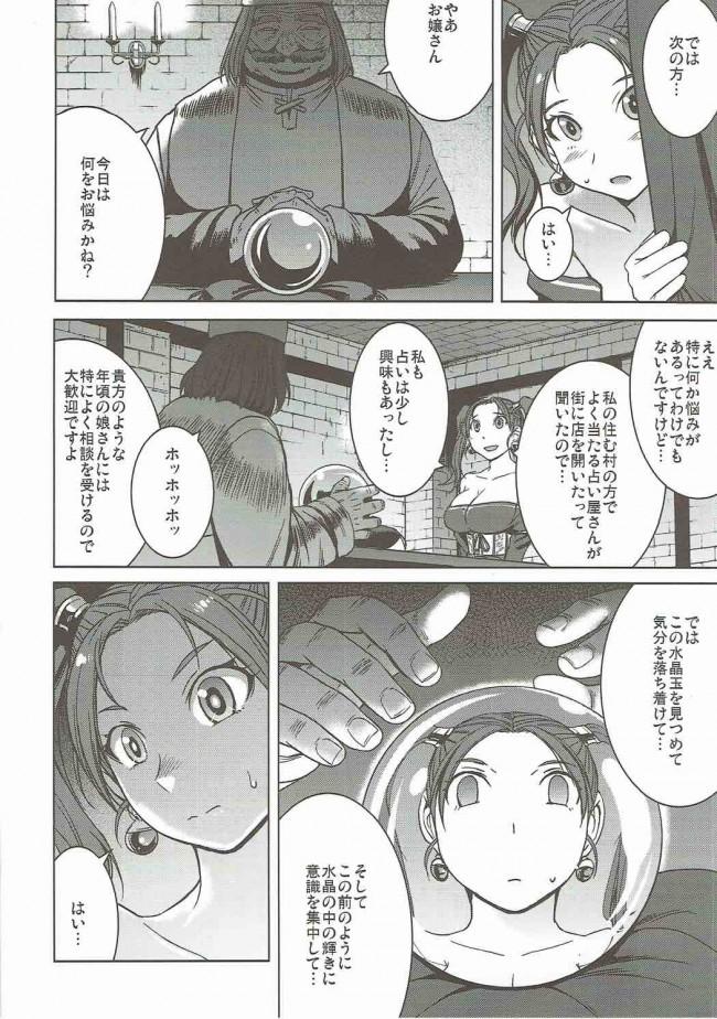 【ドラクエ エロ漫画・エロ同人】私、占い師のおじさんと催眠交尾しちゃいます (3)