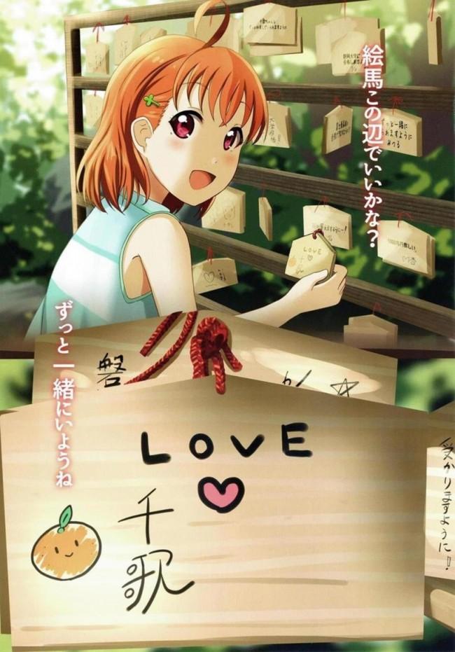 【ラブライブ! エロ漫画・エロ同人】ちかちかなつやすみ (12)