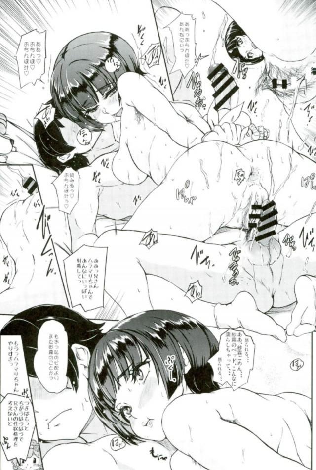【エロマンガ先生 エロ同人誌・エロ漫画】むっつりムラマサちゃん先輩 (12)