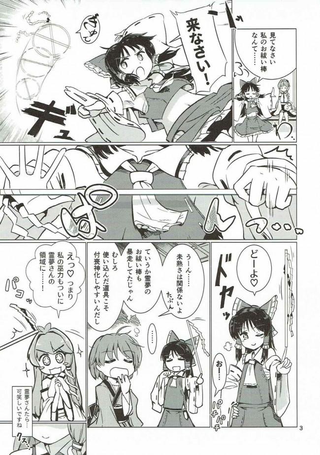 【東方 エロ漫画・エロ同人】早苗さんのお祓い棒になりたい!! (4)