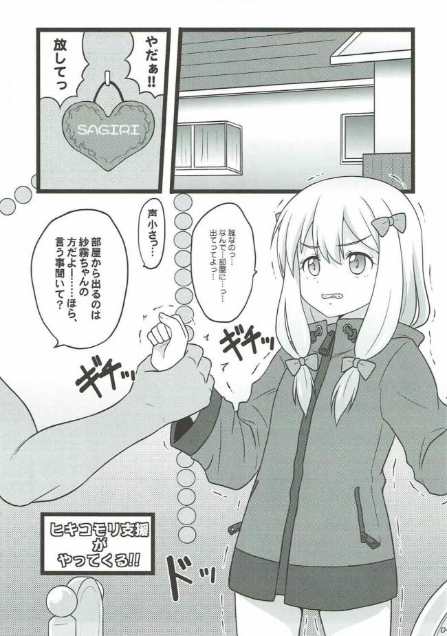 【エロマンガ先生 エロ同人誌・エロ漫画】ヒキコモリ支援がやってくる!! (4)