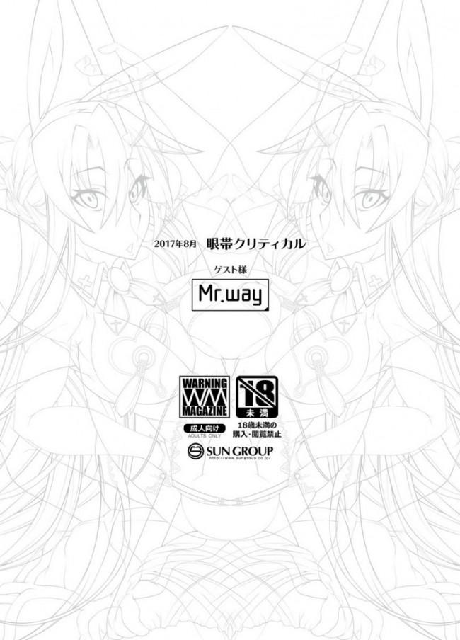 【SAO エロ漫画・エロ同人】マインドコントロールガール 10 (20)