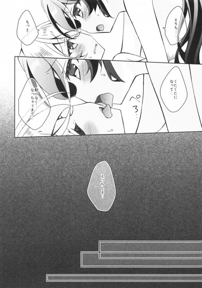 【ラブライブ! エロ漫画・エロ同人】ふたなりせっくす (27)