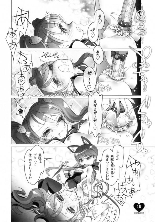 【プリキュア エロ漫画・エロ同人】少女用少女 Vol.1 プリキュアアラモード編 (16)