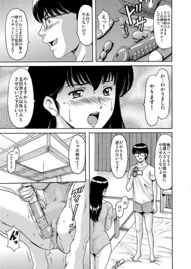 【めぞん一刻 エロ漫画・エロ同人】人妻管理人響子 5 完堕ち編 (22)