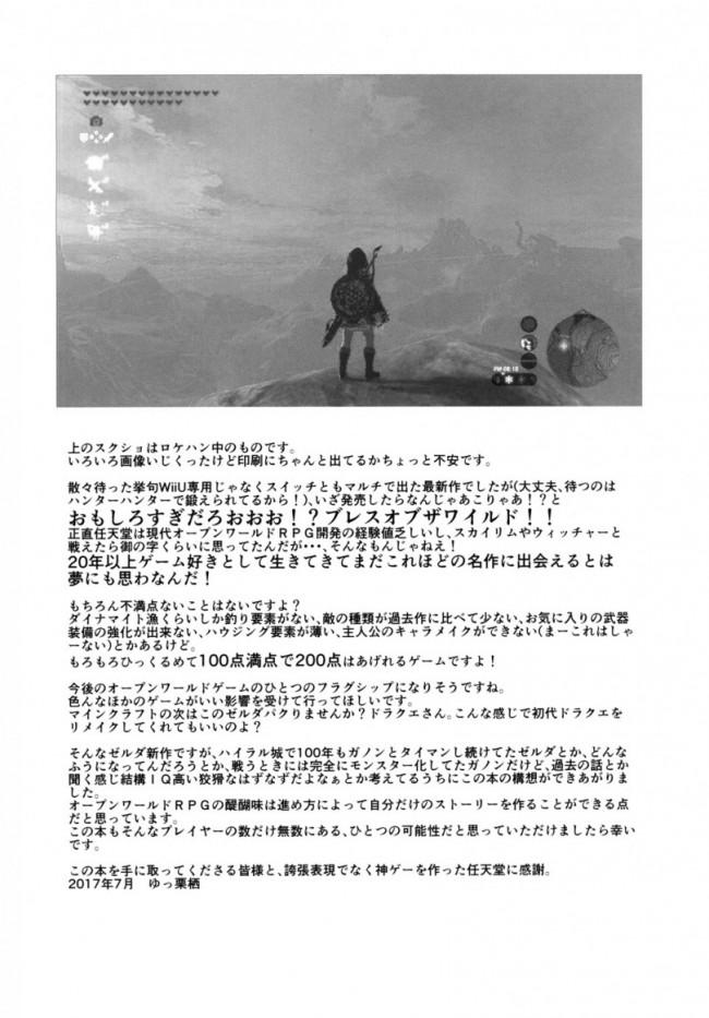 【ゼルダの伝説 エロ漫画・エロ同人】TRUST&CENTURY (4)