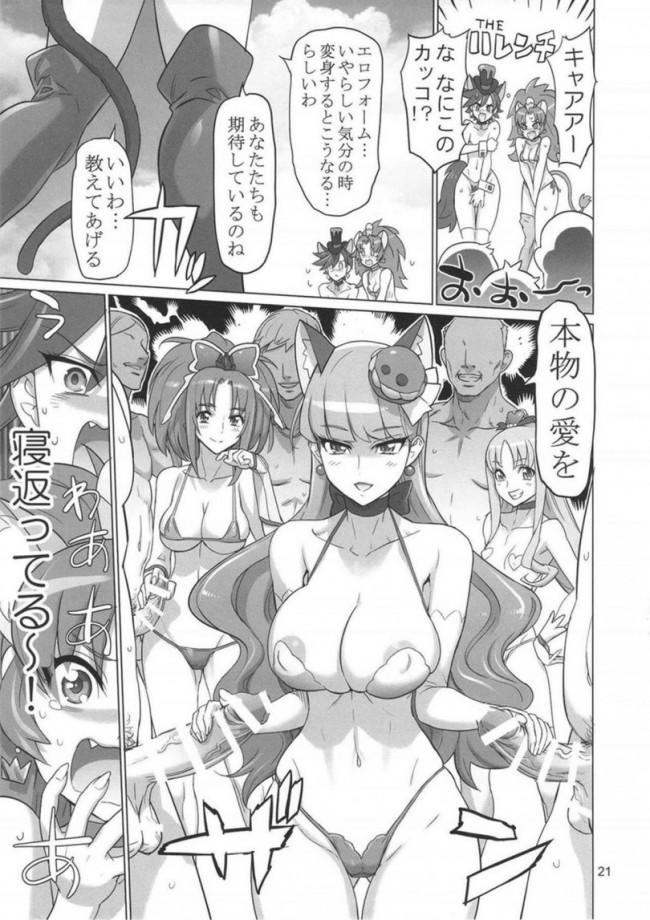 【エロ同人誌 プリアラ】PRETTYUNKNOWN'S BATTLEGROUNDS【Digital Accel Works エロ漫画】 (19)