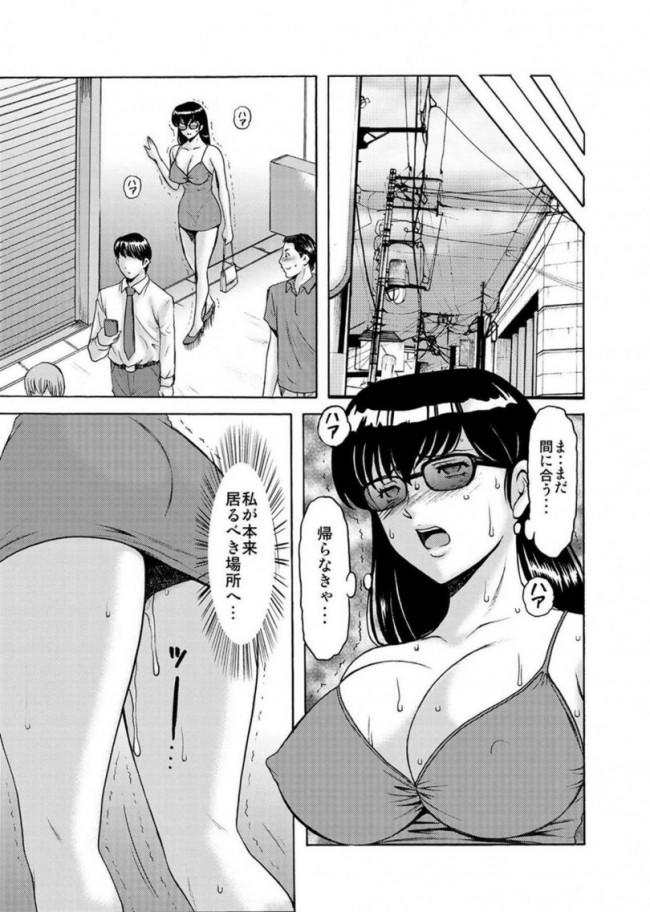 【めぞん一刻 エロ漫画・エロ同人】人妻管理人響子 5 完堕ち編 (20)