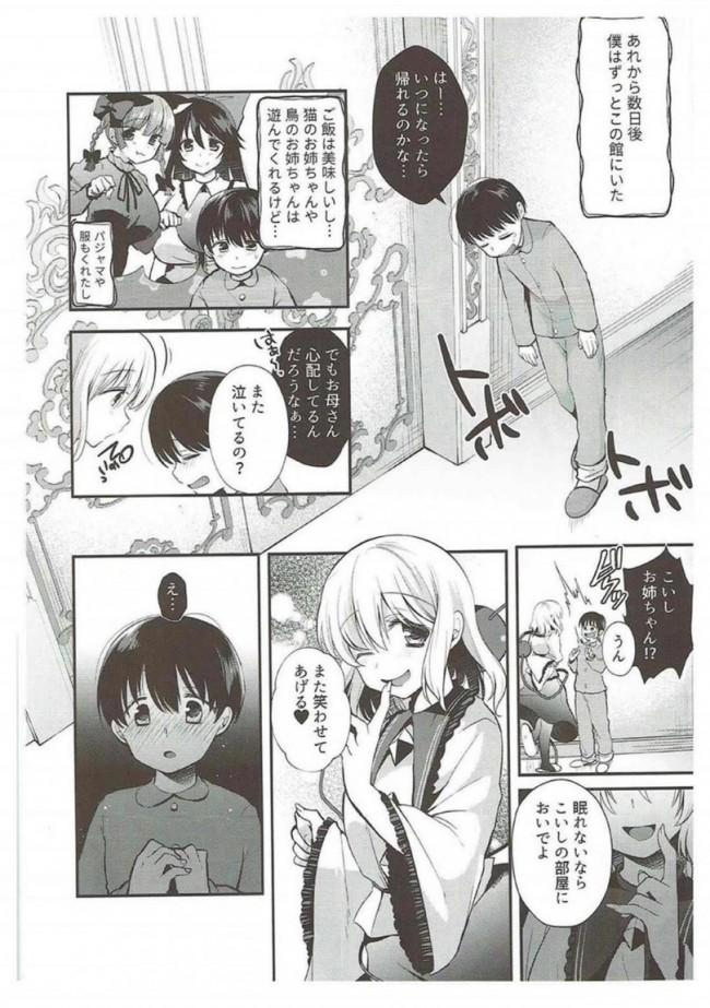 【東方 エロ漫画・エロ同人】古明地姉妹のくすぐりペット (9)