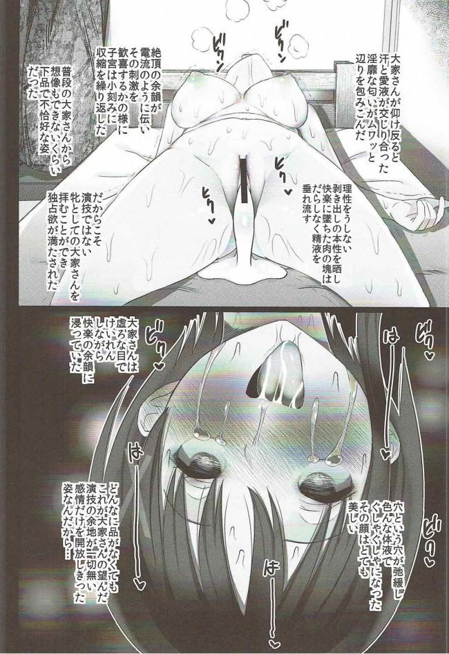 【エロ同人誌 ひなこのーと】ひととせにようこそ【Take3 エロ漫画】 (15)