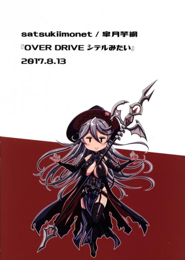 【グラブル エロ漫画・エロ同人】OVER DRIVE♂シテルみたい (23)
