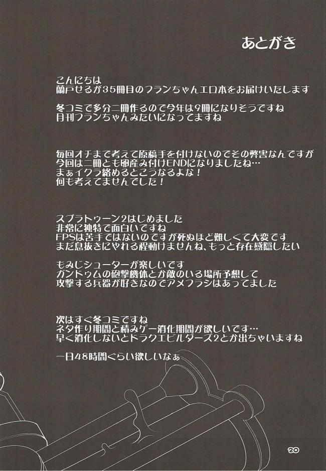 【東方 エロ同人誌】フラントゥーン2【天使の羽】 (18)