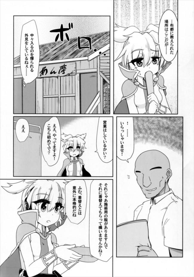 【エロ同人 東方】神子堕ち快楽マッサージ【エロ漫画】 (4)