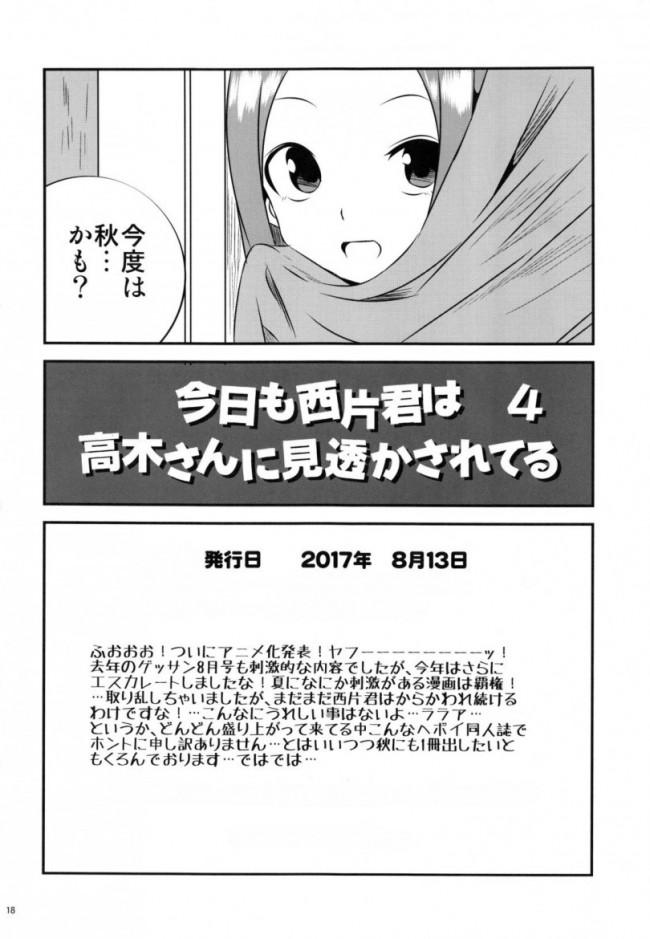 【エロ同人誌 からかい上手の高木さん】今日も西片君は高木さんに見透かされてる4【かこひめのうつわ エロ漫画】 (18)