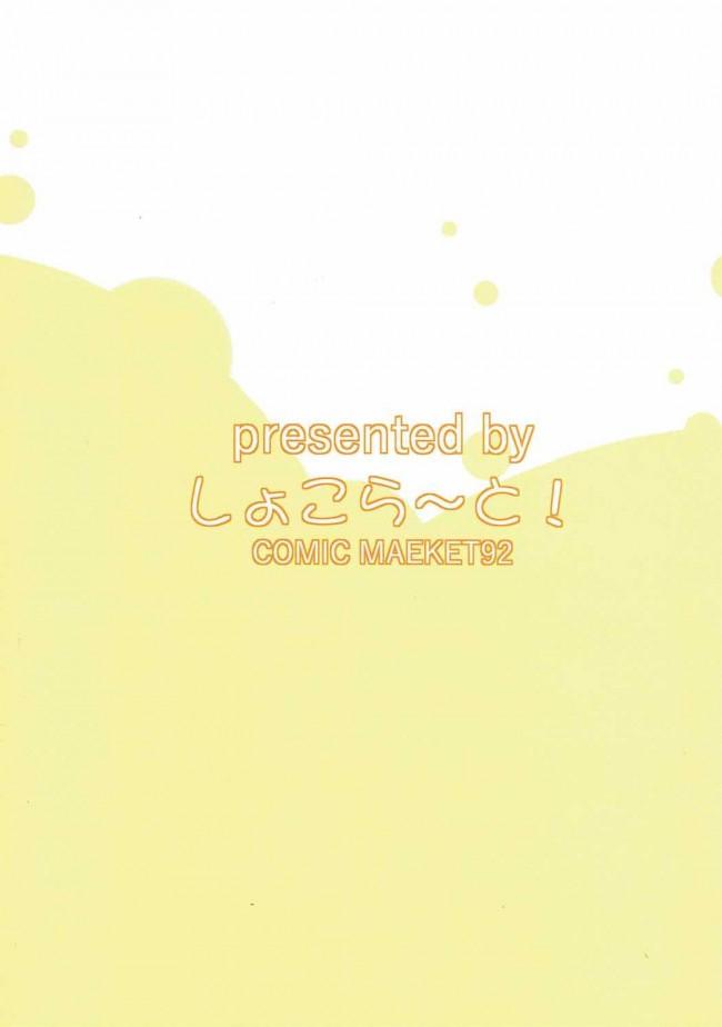【ごちうさ エロ漫画・エロ同人誌】オオカミチノちゃんの発情期 (26)