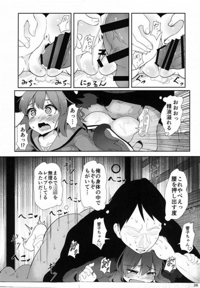 【東方Project エロ同人・エロ漫画】そうだ 響子 抜こう。 (27)