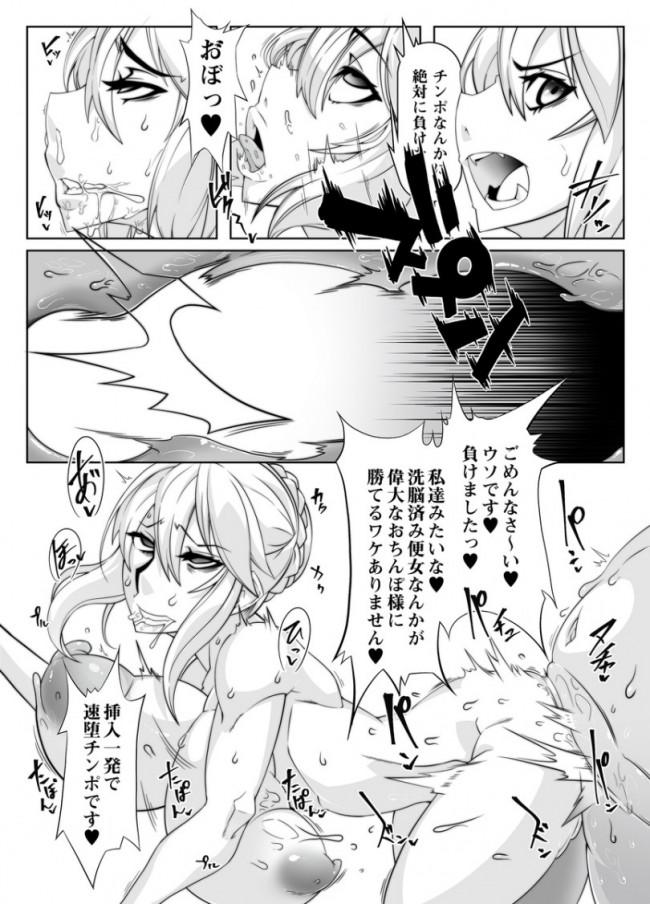 【SAO エロ漫画・エロ同人】マインドコントロールガール 10 (16)