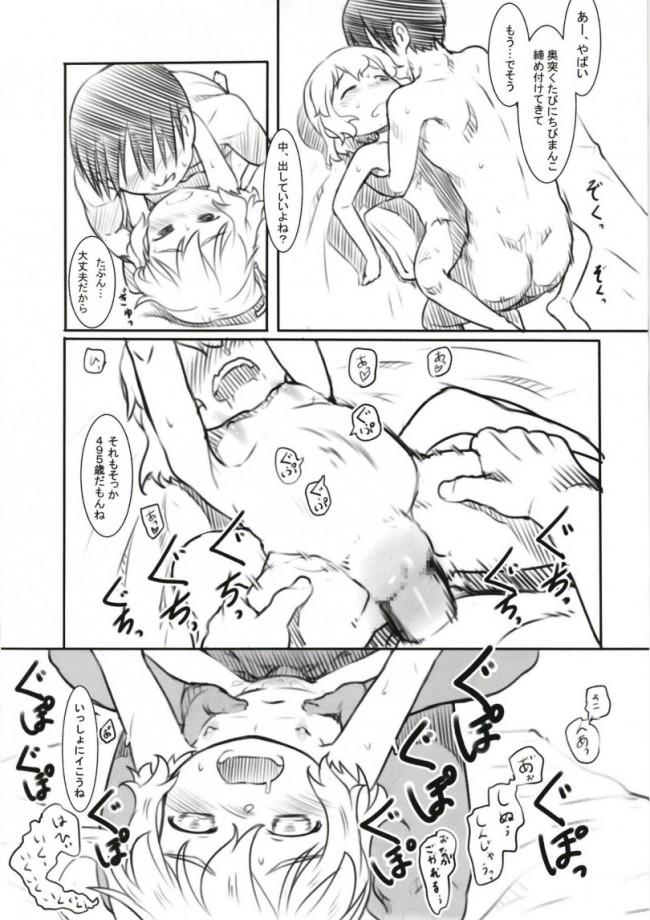 【エロ同人誌 東方】例大祭オフパコ【黒魔法研究所 エロ漫画】 (16)