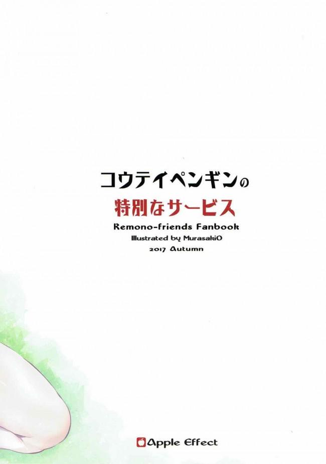 【けもフレ エロ同人誌】コウテイペンギンの特別なサービス【Apple Effect】 (22)