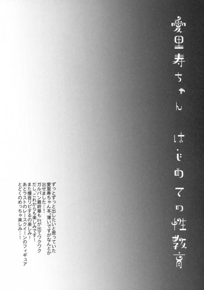 【ガルパン エロ漫画・エロ同人】愛里寿ちゃんはじめての性教育 (2)