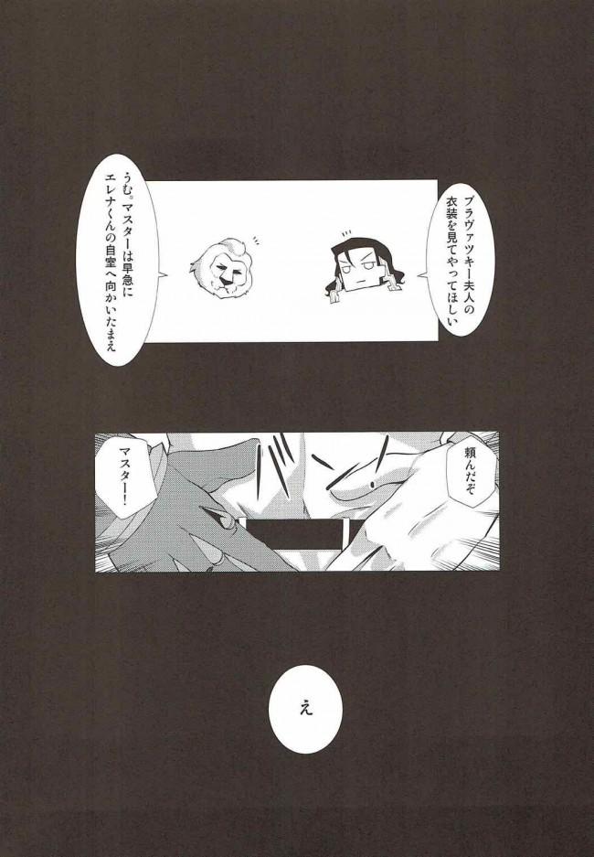 【FGO エロ漫画・エロ同人】マハトマ実験室 (3)