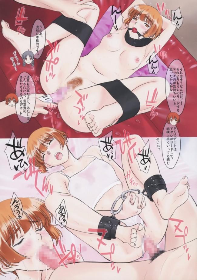 【センチ エロ漫画・エロ同人】Menu:47 今夜はブギーバック (9)