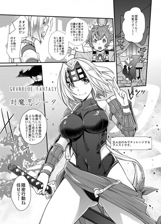 【グラブル エロ同人誌】対魔忍ジータ【ゆにきゅう】 (3)